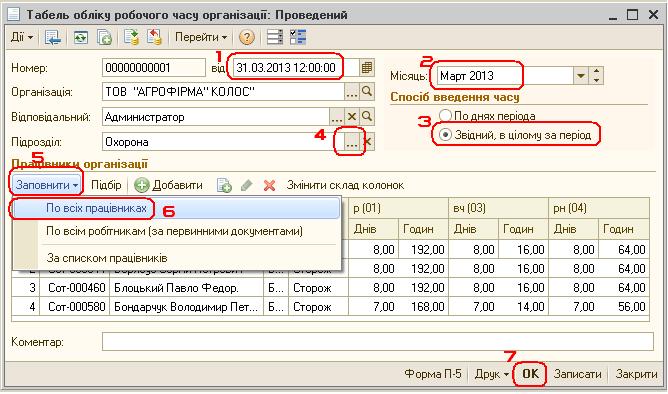 График работы охраны, бесплатные фото ...: pictures11.ru/grafik-raboty-ohrany.html